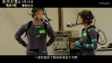 《最终幻想15:王者之剑》 揭秘CG电影背后的制作故事
