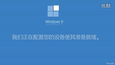 windows9抢先预览,win9新体验,win9视觉体验www.2345xt.com