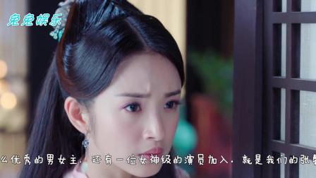 《小女花不弃》张彬彬霸气归来,和林依晨演情侣,张馨予身份升级