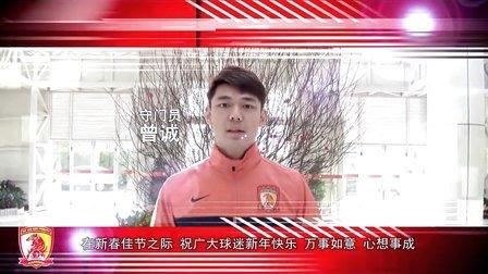 2014  广州恒大 足球俱乐部 马年拜年