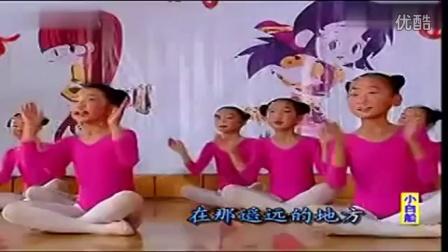 儿童舞蹈教学视频大全 小白船
