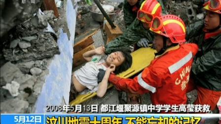汶川地震十周年 不能忘却的记忆 180512