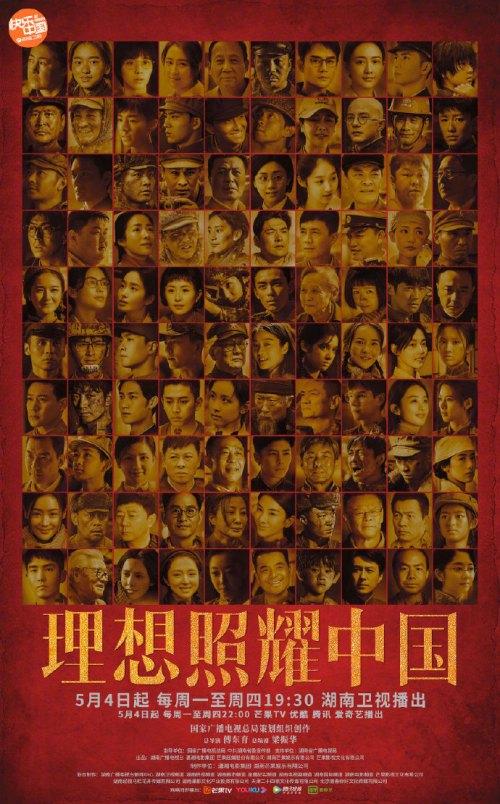 理想照耀中国 普通话