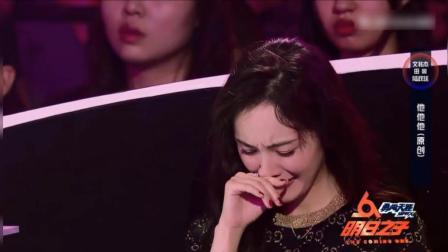明日之子2超感人的歌曲,杨幂华晨宇都听哭了!