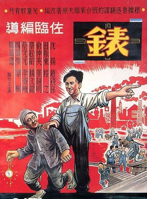 表 1949版