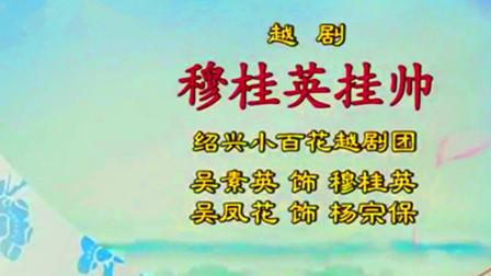 越剧《穆桂英挂帅》选段吴素英吴凤花