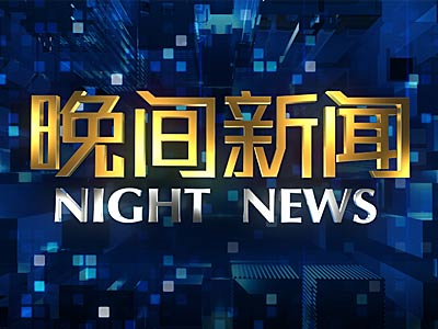 晚间新闻[2020]