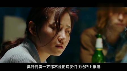 近年来华语电影评分最高的电影,山争哥哥的《我不是药神》!