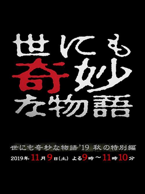世界奇妙物语2019秋(特别篇)