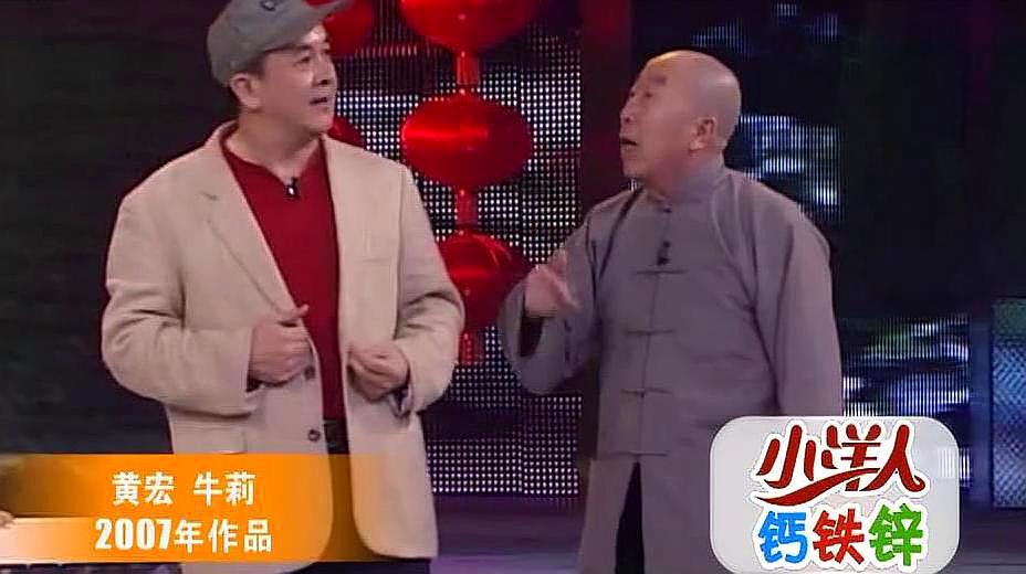黄宏把钓鱼的老丈人弄走了,牛莉甚是惊讶,黄宏真是傻透顶了