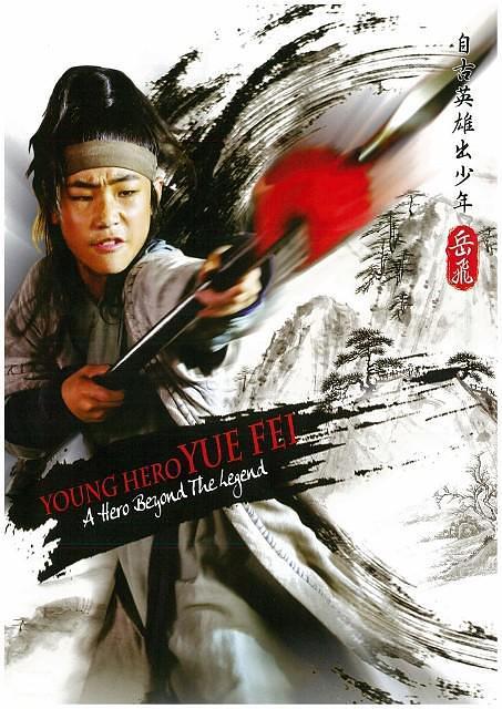 自古英雄出少年(岳飞) 2012版
