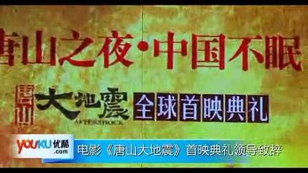 电影《唐山大地震》首映典礼领导致辞