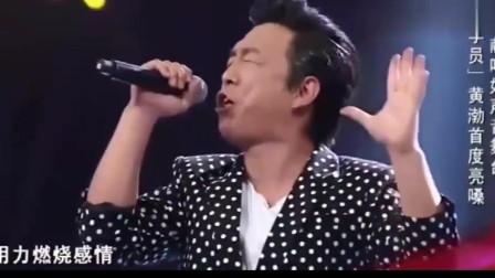 黄渤空降《中国好声音》,一首经典歌曲获四位导师转身,影帝唱歌太牛了