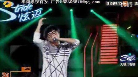 《假行僧》华晨宇 130830快乐男声【华翔影视首发】【在线互粉