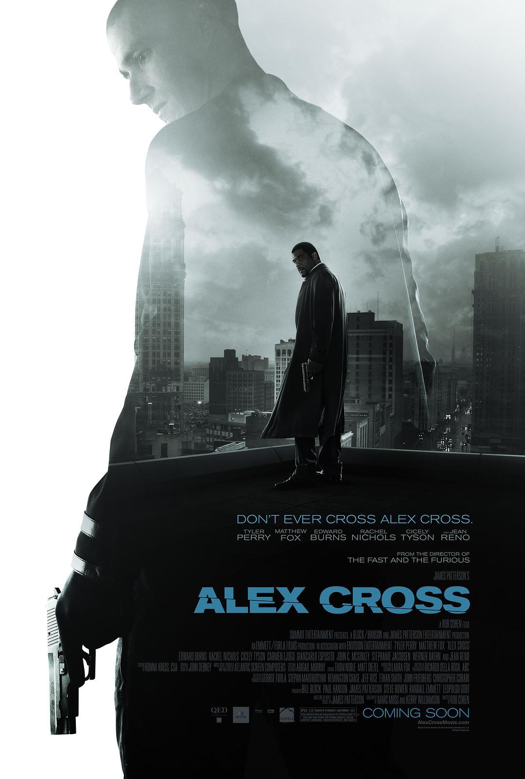 亚历克斯·克洛斯