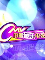 中国音乐电视[2021]
