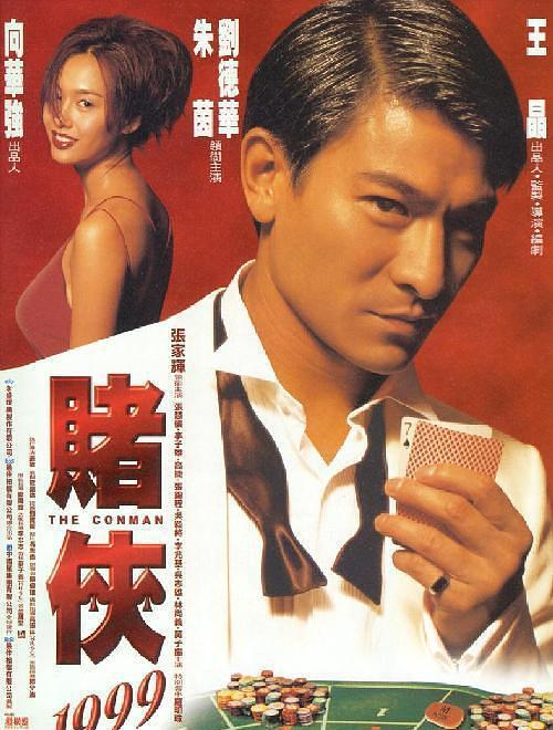 赌侠1999 粤语版
