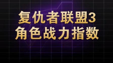 《复仇者联盟3:无限战争》角色战斗力指数排行榜