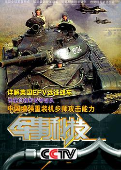 军事科技[2020]