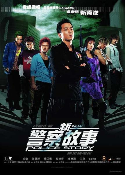 新警察故事 2004版