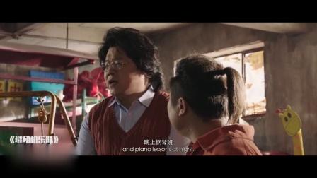 《缝纫机乐队》岳云鹏给她跪下