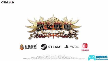 国产RPG《圣女战旗》, 登陆任天堂switch, 网友: 服装设计满分!