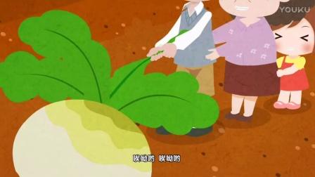 达达狮儿歌:拔萝卜