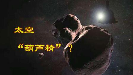 """太空""""葫芦精""""? NASA新视野号, 传回""""天涯海角""""照片!"""