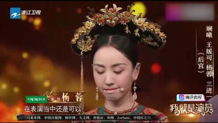 《我就是演员》杨蓉被徐峥认可,贾樟柯5字点评王媛可斓曦演技差