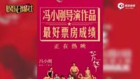 《芳华》破7.13亿 成冯小刚票房最高电影