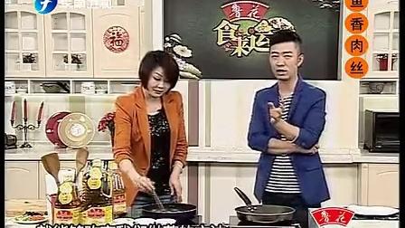 鱼香肉丝的做法视频 美食 家常菜