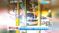 石家庄:行人无端被打寻衅滋事者被拘留
