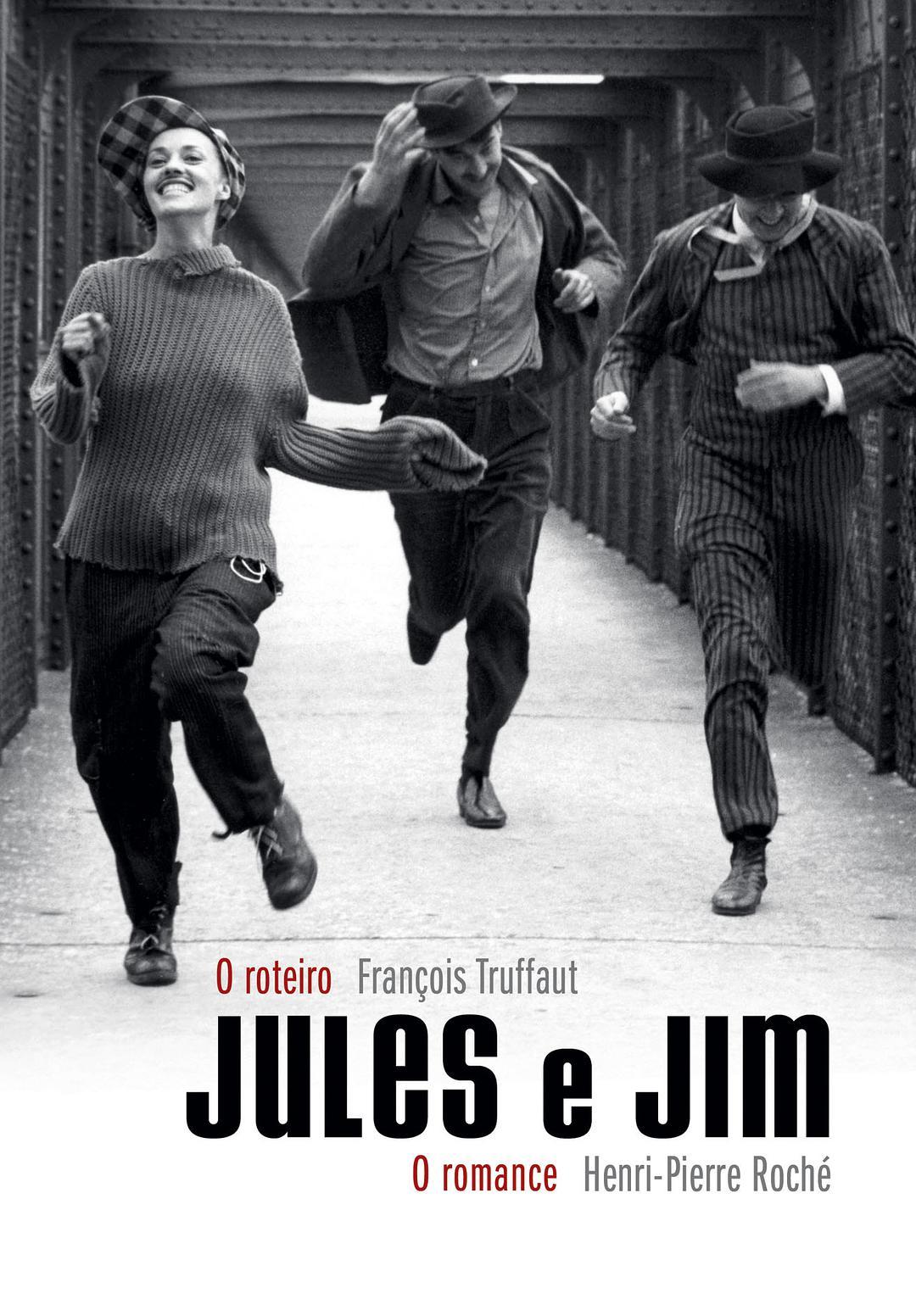 朱尔与吉姆