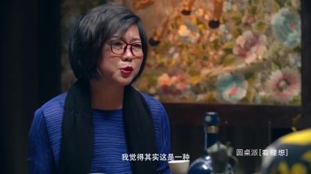 圆桌派 第一季 第三集 母女 香港富豪爱吃醋 情妇争风为其点赞