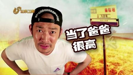 电视剧《坐88路车回家》宣传片菜鸟老爸版山东卫视