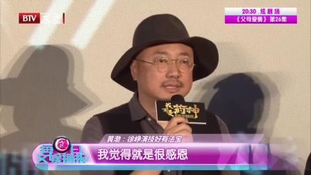 """张译建议徐峥《我不是药神》要避免宣传""""误区"""""""