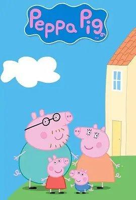 《小猪佩奇第8季》
