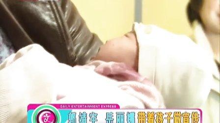郭靖宇岳丽娜带着孩子做宣传[每日文娱播报]