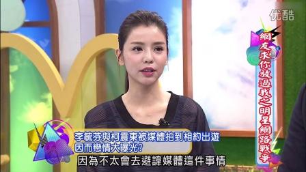 《康熙来了》李毓芬公开与柯震东恋情
