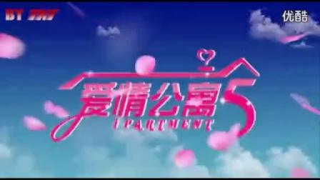 爱情公寓5预告片_标清