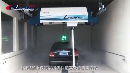 开店洗车要多少钱 全自动洗车机价格