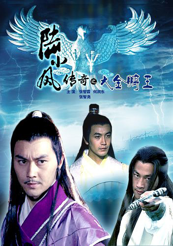 陆小凤传奇3(大金鹏王)