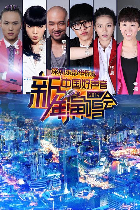 中国好声音新年演唱会