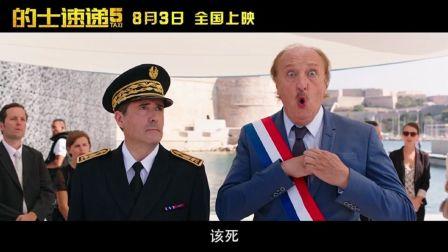 飙车喜剧《的士速递5》中文剧情预告