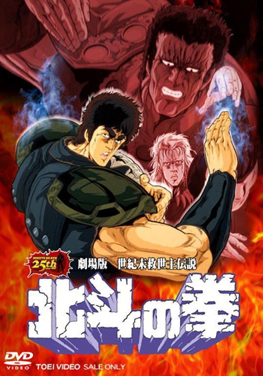 北斗神拳(世纪末救世主传说) 剧场版