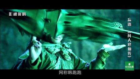 5分钟看完《凡人修仙传》上,中国最佳网络小说带你寻回当年记忆