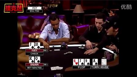 德州扑克Tom Dwan精彩手牌08:对战Phil Ivey