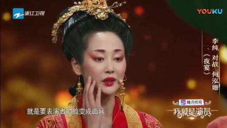 我就是演员徐峥现场让李纯即兴表演吴秀波听完直摇头!