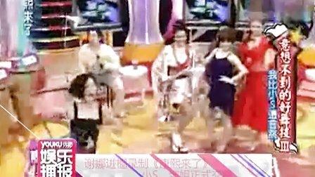 谢娜进棚录制《康熙来了》 小S、坡姐正式交锋 130418