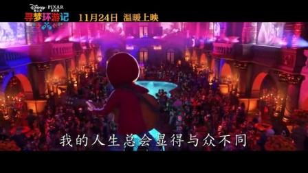 寻梦环游记 中国预告片